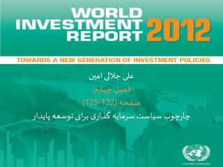 علی جلالی امین فصل چهارم: صفحه (122-125) چارچوب سیاست سرمایه گذاری برای توسعه پایدار