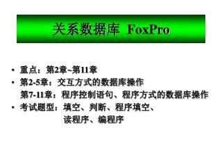 ?????   FoxPro