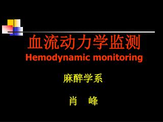 ??????? Hemodynamic monitoring