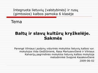 Integruota lietuvių (valstybinės) ir rusų (gimtosios) kalbos pamoka 6 klasėje