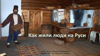Как жили люди на Руси