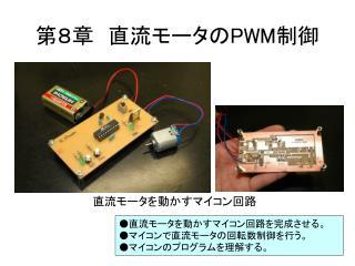 第8章 直流モータの PWM 制御