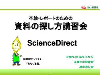 卒論・レポートのための 資料の探し方講習会 ScienceDirect
