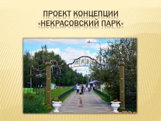 Проект Концепции  «Некрасовский парк»