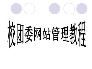 校团委网站管理教程
