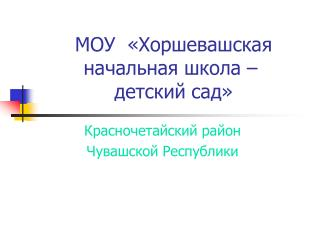 МОУ  «Хоршевашская начальная школа –  детский сад»