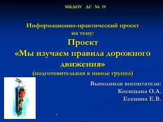 МБДОУ   ДС  №  19