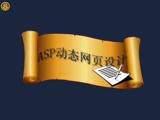 1 、熟悉在 ASP 页面中使用 VBScript 2 、了解各种数据类型常量的表示方法,变量的定义和作用域;  3 、熟悉有关字符、日期、类型转换等常用函数的用法;