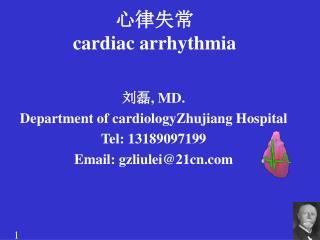 心律失常 cardiac arrhythmia