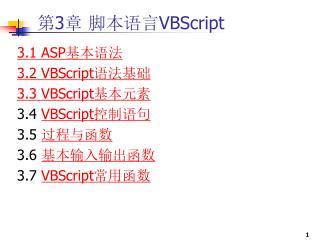 第 3 章 脚本语言 VBScript