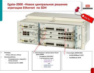 Egate-2000  –Новое центральное решение агрегации  Ethernet   по  SDH
