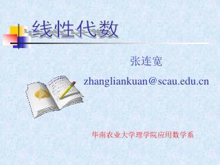 华南农业大学理学院应用数学系