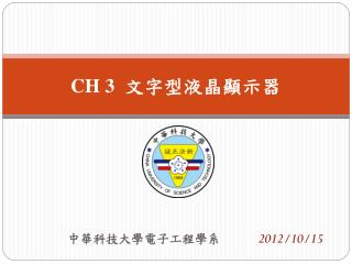 CH 3   文字型液晶顯示器