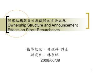 股權結構與買回庫藏股之宣告效應 Ownership Structure and Announcement Effects on Stock Repurchases