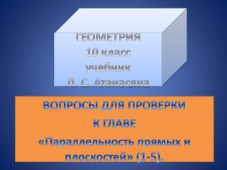 ГЕОМЕТРИЯ 10 класс учебник  Л. С.  Атанасяна
