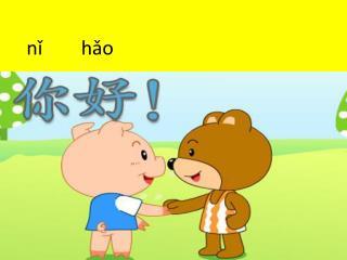 nǐ           hǎo