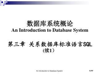 数据库系统概论 An Introduction to Database System 第三章 关系数据库标准语言 SQL  ( 续 1 )