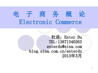 杜进; Enter Du TEL:13871340263 enterdu@sina blog.sina/enterdu 2013 年 3 月