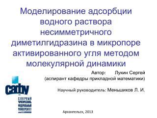 Автор :    Лукин Сергей ( аспирант кафедры прикладной математики )