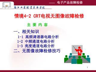 情境 4-2 CRT 电视无图像故障检修