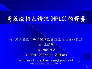 高效液 相色谱仪( HPLC) 的保养