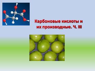 Карбоновые кислоты и  их  производные. Ч.  II I