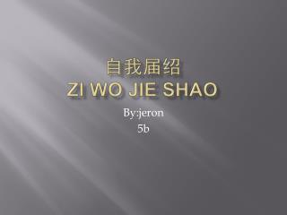 自我届绍 zi wo jie shao