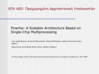 ΕΠΛ 605: Προχωρημένη Αρχιτεκτονική Υπολογιστών