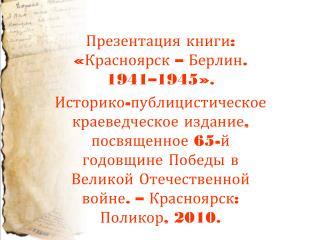 Презентация книги: «Красноярск – Берлин. 1941–1945».