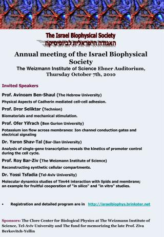Annual meeting of the Israel Biophysical Society