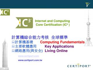 Internet and Computing  Core Certification (IC³ )