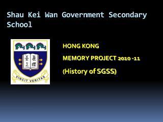 Shau Kei Wan Government Secondary School