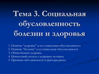 Тема 3. Социальная обусловленность болезни и здоровья
