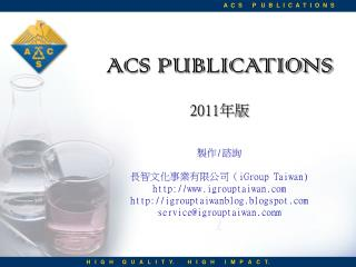 ACS PUBLICATIONS 2011 年版