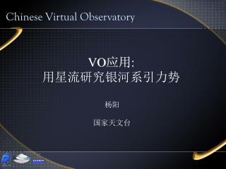 VO 应用 : 用星流研究银河系引力势