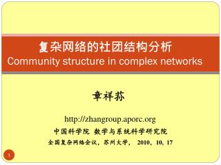 复杂网络的社团结构分析 Community structure in complex networks