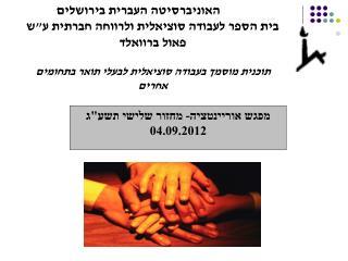 """מפגש אוריינטציה- מחזור שלישי תשע""""ג 04.09.2012"""