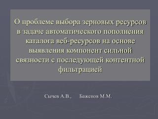 Сычев А.В.,      Баженов М.М.