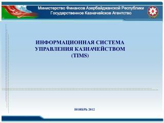 Министерство Финансов Азербайджанской Республики Государственное Казначейское Агентство