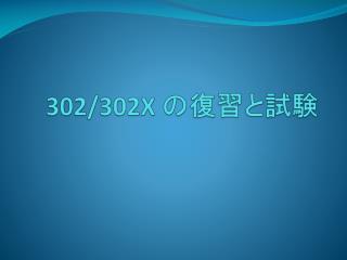 302/302X  の復習と試験