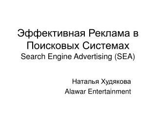 Эффективная Реклама в Поисковых Системах Search Engine Advertising (SEA)