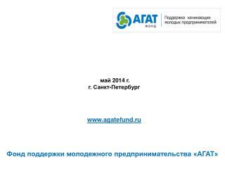 май  201 4 г. г. Санкт-Петербург agatefund.ru
