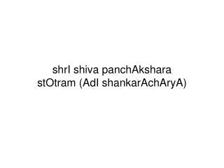 shrI shiva panchAkshara stOtram (AdI shankarAchAryA)