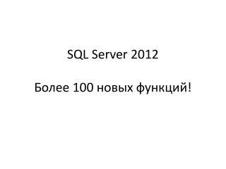 SQL Server 2012 Более 100 новых функций!