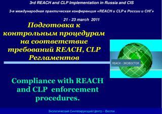Подготовка к контрольным процедурам на соответствие требований  REACH, CLP  Регламентов