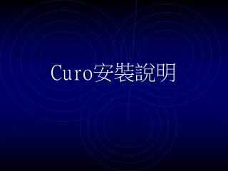 Curo 安裝說明