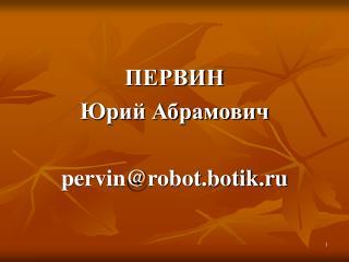 ПЕРВИН Юрий Абрамович pervin@robot.botik.ru