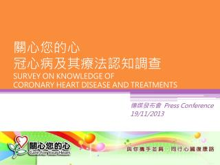 關心您的心 冠心病及其療法認知調查 SURVEY ON KNOWLEDGE OF  CORONARY HEART DISEASE AND TREATMENTS