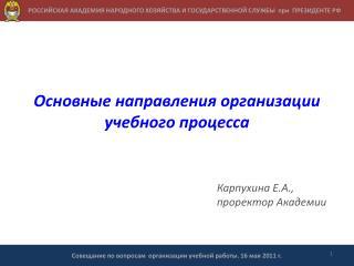 Основные направления организации учебного процесса