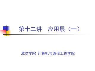 第十二讲  应用层(一)